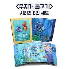 무지개 물고기 1~8권 세트