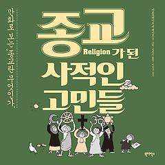 종교가 된 사적인 고민들