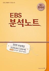 EBS 분석노트 필수 한국사 (2018)