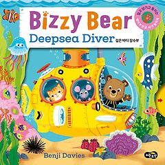 """<font title=""""비지 베어 깊은 바다 잠수부 Bizzy Bear Deepsea Diver"""">비지 베어 깊은 바다 잠수부 Bizzy Bear De...</font>"""