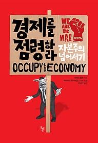 경제를 점령하라