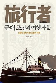 근대 조선의 여행자들