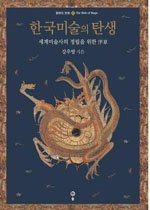 한국미술의 탄생