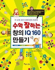 수학 잘하는 창의 IQ 160 만들기