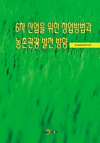 """<font title=""""6차 산업을 위한 창업방법과 농촌관광 발전 방안"""">6차 산업을 위한 창업방법과 농촌관광 발전...</font>"""