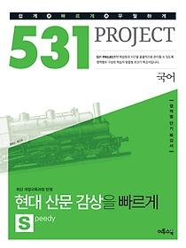 """<font title=""""531 프로젝트 PROJECT 국어 현대 산문 감상 빠르게 S (Speedy) (2019년용)"""">531 프로젝트 PROJECT 국어 현대 산문 감상...</font>"""