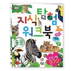 지식탐험워크북 동물