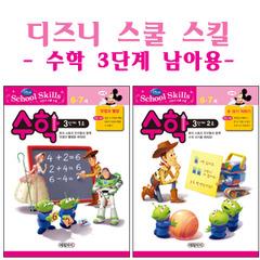 디즈니스킬스쿨워크북수학3단계남아용-1,2호