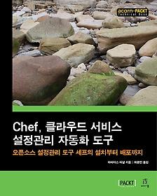 """<font title=""""Chef, 클라우드 서비스 설정관리 자동화 도구"""">Chef, 클라우드 서비스 설정관리 자동화 도...</font>"""