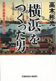 """<font title=""""「橫浜」をつくった男―易聖.高島嘉右衛門の生涯 (光文社文庫)"""">「橫浜」をつくった男―易聖.高島嘉右衛門...</font>"""
