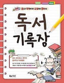 독서기록장 - 저학년용
