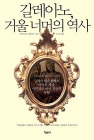 갈레아노, 거울 너머의 역사