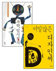 양철북 과학+디자인 교양 패키지 (전2권)