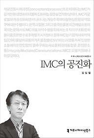 IMC의 공진화