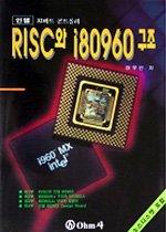 RISC와 i80960구조