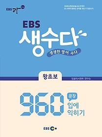 EBS 생수다 - 왕초보