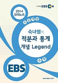 """<font title=""""[한정판매] EBSi 강의교재 수능개념 수리영역 숙녀쌤의 적분과 통계 개념 Legend (2014)"""">[한정판매] EBSi 강의교재 수능개념 수리영...</font>"""