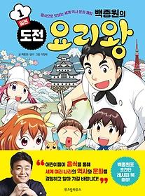 백종원의 도전 요리왕 1 - 일본