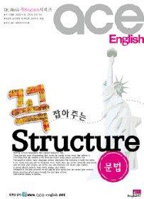 꼭 잡아주는 Structure 문법 (2010)