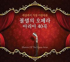 세상에서 가장 아름다운 불멸의 오페라 아리아 40곡