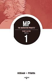 맨해튼 프로젝트 Vol. 1