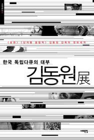 한국 독립다큐의 대부 김동원 전
