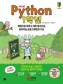 파이썬 Python 1학년