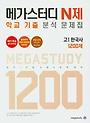 메가스터디 N제 고1 한국사 (1200제) (2020)