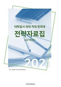 "<font title=""2021 대학입시 의대 치대 한의대 전략 자료집"">2021 대학입시 의대 치대 한의대 전략 자료...</font>"