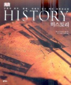 히스토리 HISTORY