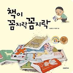 책이 꼼지락 꼼지락 (빅북)