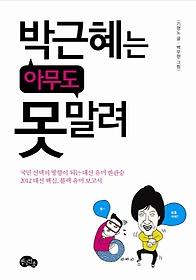 박근혜는 아무도 못말려
