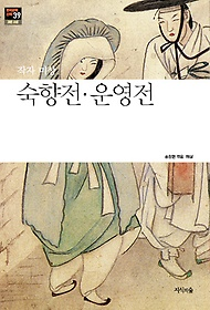 숙향전 운영전 - 한국문학산책 39