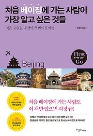 "<font title=""처음 베이징에 가는 사람이 가장 알고 싶은 것들"">처음 베이징에 가는 사람이 가장 알고 싶은...</font>"