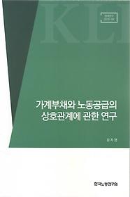 """<font title=""""가계부채와 노동공급의 상호관계에 관한 연구 (정책연구 2015-06)"""">가계부채와 노동공급의 상호관계에 관한 연...</font>"""