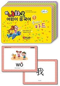 신 니하오 어린이 중국어 플래시 카드 1