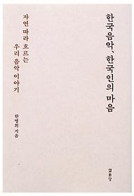 한국음악, 한국인의 마음
