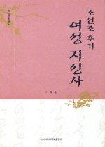 조선조 후기 여성 지성사