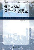 글로벌시대 한국의 시민종교