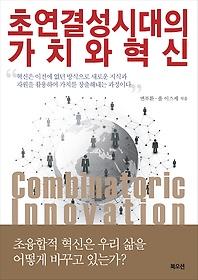 초연결성 시대의 가치와 혁신 = Combinatoric innovation