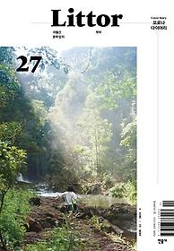 릿터 Littor (격월간) 27호