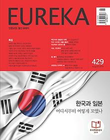 월간 유레카 8월호 429호