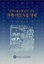 한국기독교박물관 소장 과학.기술 자료 해제 (2009 초판)
