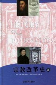 종교개혁사 3