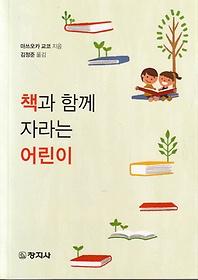 책과 함께 자라는 어린이