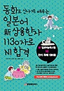 동화로 신나게 배우는 일본어 신 상용한자 1130자로 N1 합격 : 新 일본어능력시험 N1 한자 독해 대비용