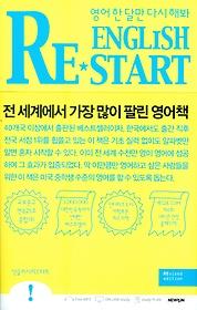 ENGLISH RE-START - Basic