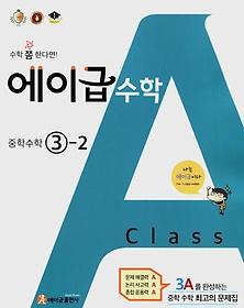 에이급 수학 중학 수학 3-2 (2019년용)