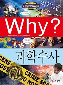중고)Why?과학051 과학수사