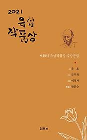 2021 유심작품상 수상문집